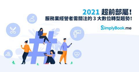 2021 超前部屬!服務業經營者需關注的數位轉型趨勢!