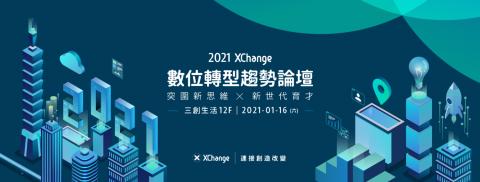 XChange 數位轉型趨勢論壇 – 2021 年初網路圈最受關注的活動!你該知道的事情