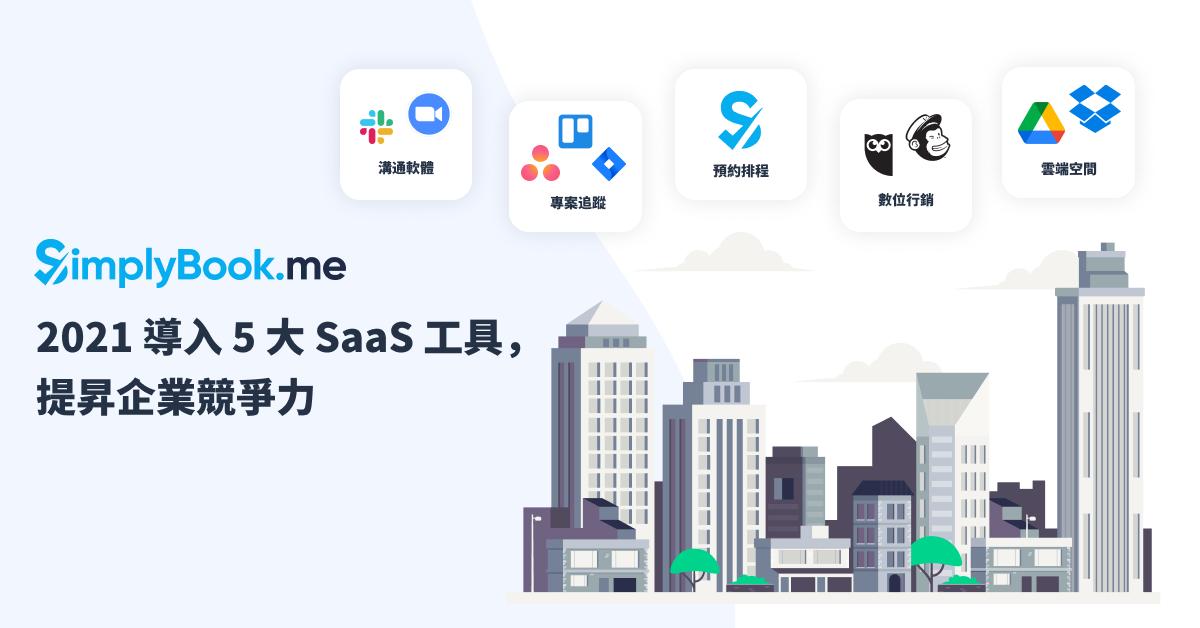 5 大企業必備 SaaS (軟體即服務)推薦!幫企業降低管理營運成本,提升員工生產力!