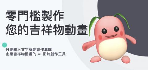 零門檻 AI 吉祥物影音系統,讓文字小編搖身一變動畫創作師!GliaStar 新春特惠方案席次倒數中!