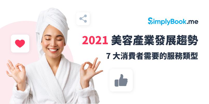 2021 美容產業發展趨勢 — 7 大消費者需要的服務類型!