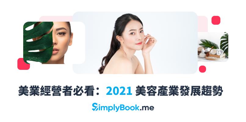 2021 美容產業發展趨勢 — 美髮、美甲、美睫& SPA 護膚美體