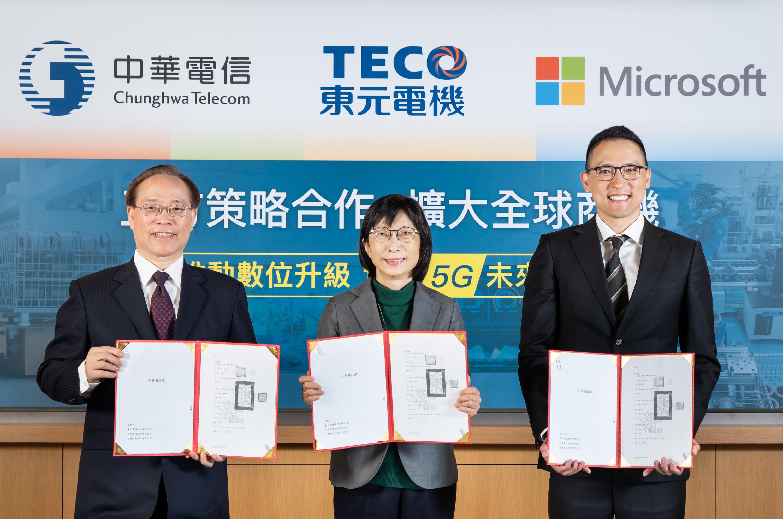 東元電機、中華電信、台灣微軟 三強聯手擴大商機   推動產業數位升級 簽訂策略合作備忘錄