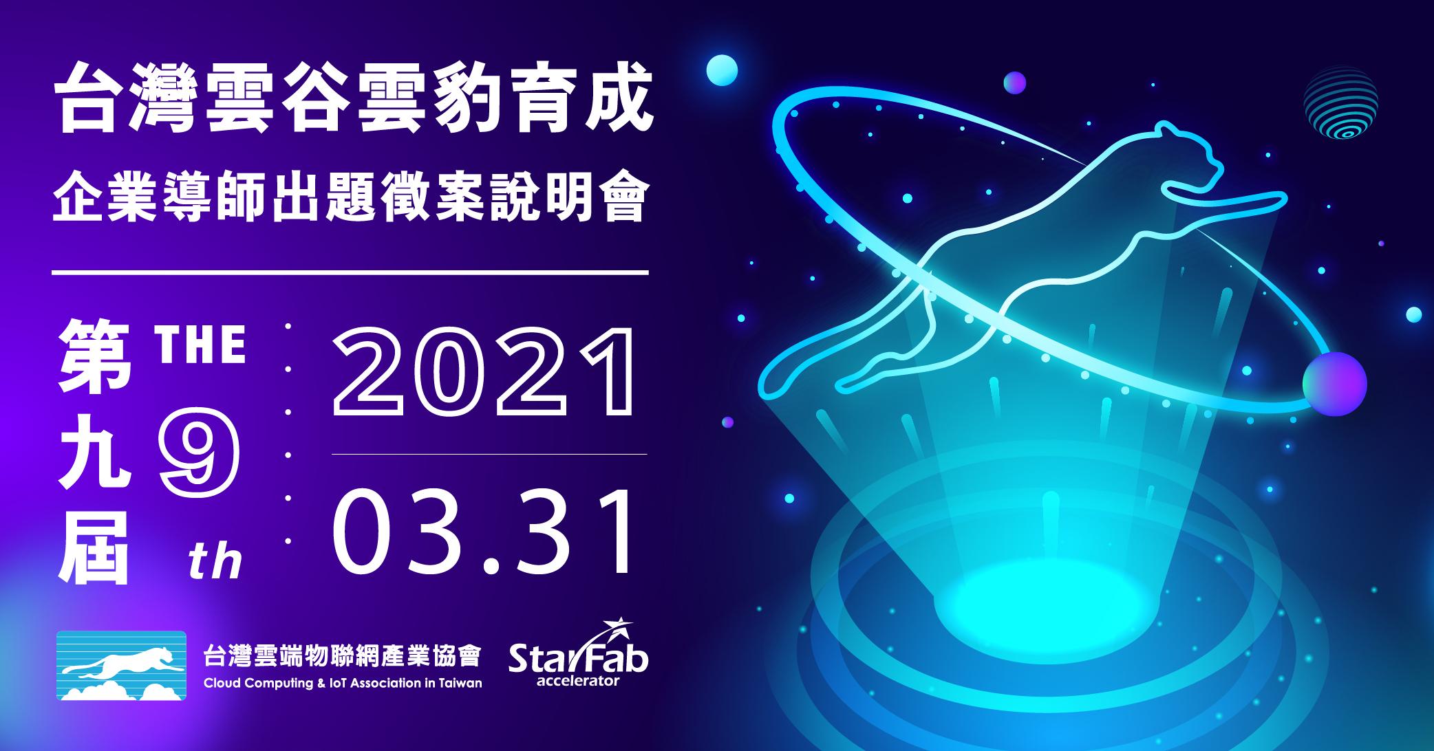 第九屆 台灣雲谷雲豹育成 企業導師出題徵案說明會