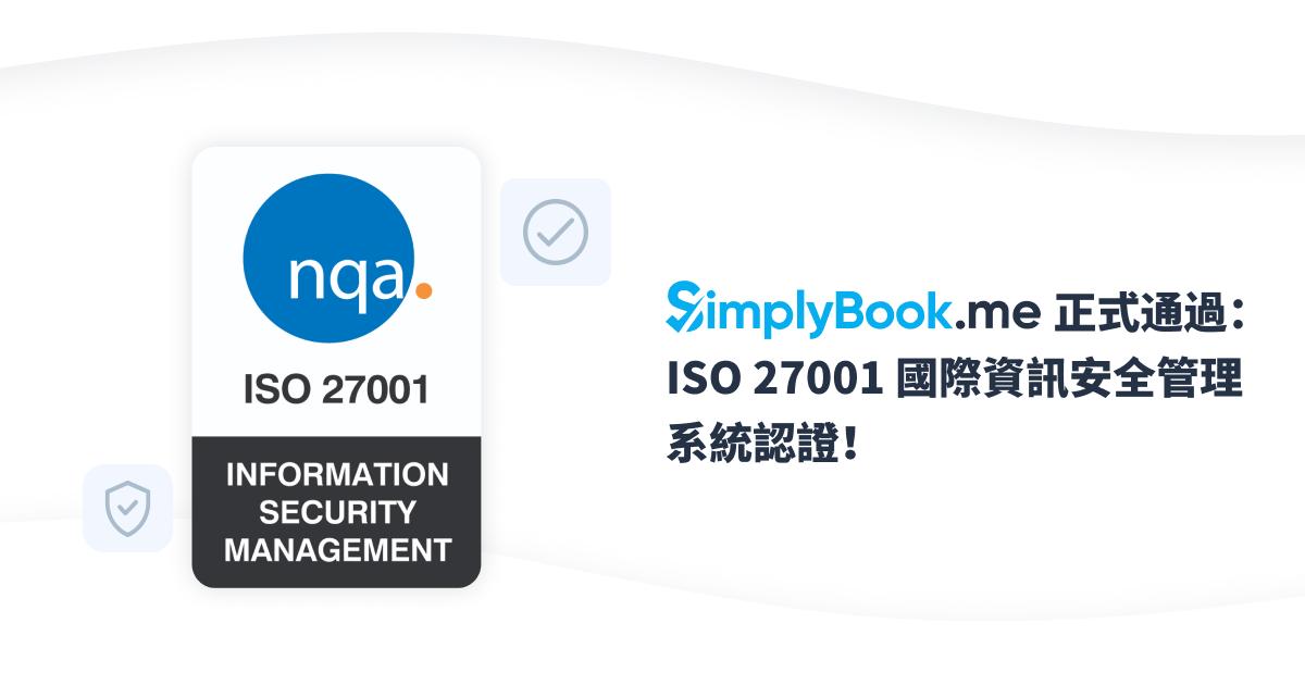 SimplyBook.me 正式通過:ISO 27001 國際資訊安全管理系統認證!