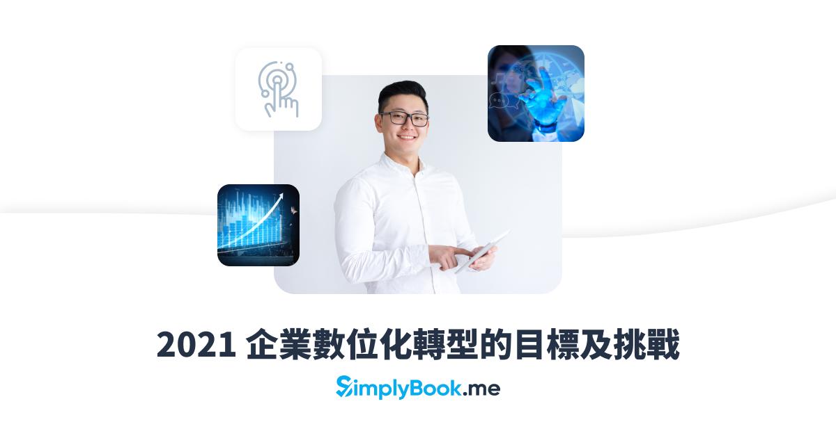 SimplyBook.me 企業排程解決方案:2021 企業數位化轉型的目標和挑戰!