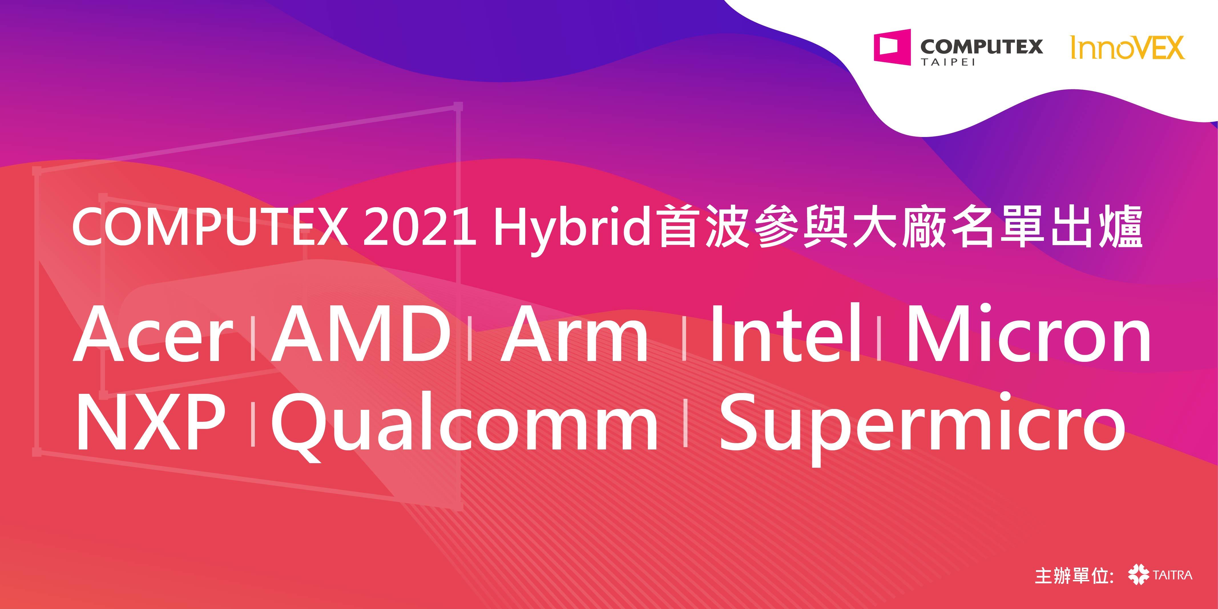 科技巨頭重磅來襲 COMPUTEX 2021 Hybrid首波參與大廠名單出爐