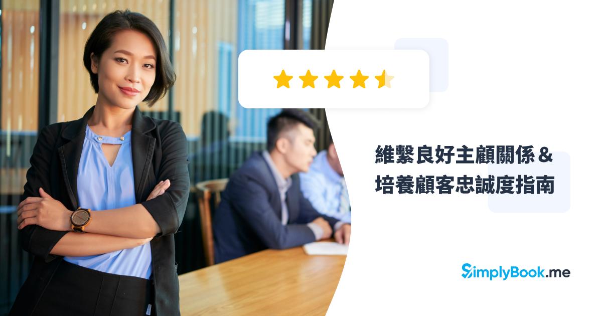各行各業經營者必看 — 鐵粉經營:從提昇再訪率,持續累積品牌忠誠度!