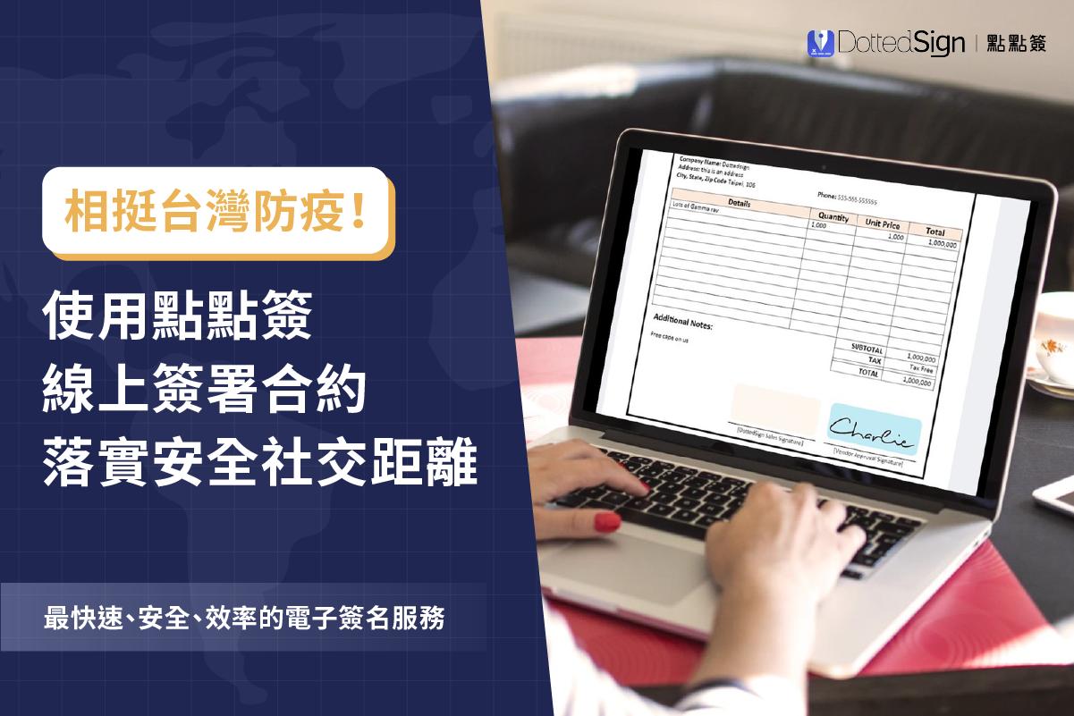 相挺台灣防疫!電子簽名服務開放免費試用助企業部署在家上班
