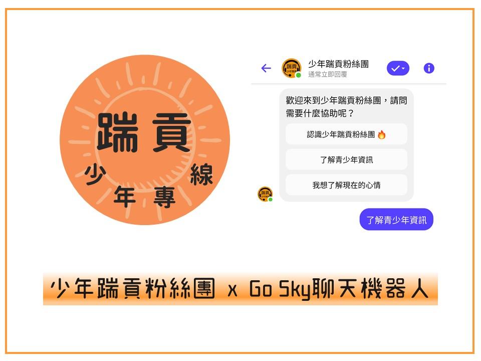 兒福聯盟與台灣新創公司 GoSky合作,結合 AI科技打造24小時不打烊的青少年心理諮詢服務