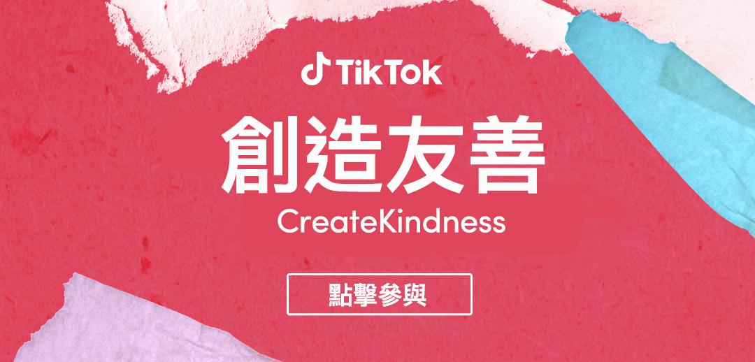 TikTok串聯全球打擊網路霸凌 呼籲用戶一起#創造友善