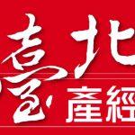 Taipei Economy 的簡介照片