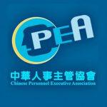 中華人事主管協會 的簡介照片